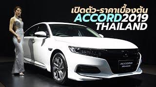 เปิดตัว-ราคา-all-new-honda-accord-accord-hybrid-2019-ของไทย-โฉมใหม่ล่าสุด-cardebuts