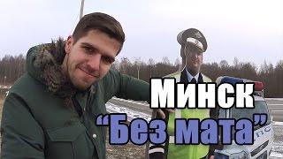"""Азартный Минск """"Без мата"""" [UsachevPOV]"""