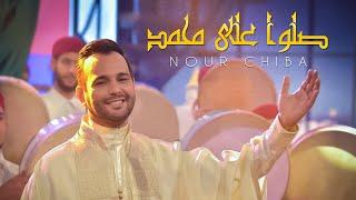 Nour Chiba - نور شيبة | Sallou Ala MOUHAMED - صلوا على محمد ( Clip Officiel )