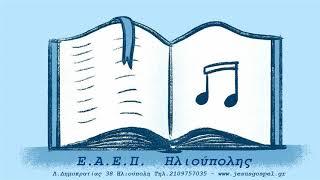 Ψάλε σ΄Αυτόν ύμνους χαράς - Εναλλαγή