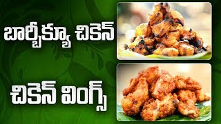 Chicken Wings Recipe, Barbecue Chicken Recipe | Non-Veg Recipes | ABN Indian Kitchen thumbnail