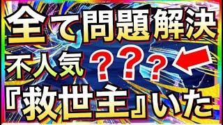 【ドッカンバトル】あの問題が『劇的に変わる』これは七夕が楽しみ!!【Dragon Ball Z Dokkan Battle】【地球育ちのげるし】