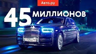 Rolls-Royce Phantom: Тест-Драйв С Полным Погружением