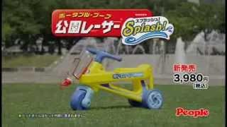 わんぱく2歳の公園レーサースプラッシュ!