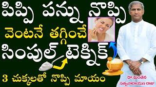 పంటి నొప్పిని తగ్గించే సింపుల్ చిట్కా | Remedies for Toothache| Panti Noppi | Manthena Satyanarayana