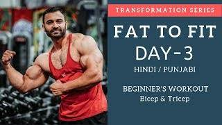 Bicep and Tricep FAT to FIT  Beginners Workout! Day-3 (Hindi / Punjabi)