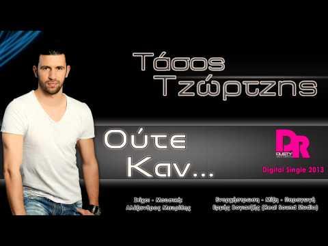 Tasos Tzortzis - Oute Kan (Official Digital Single 2013)