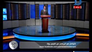 بالفيديو  المسلماني: إسرئيل تهدم فلسطين