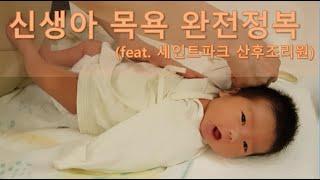 [육아꿀팁]신생아 목욕방법  완전 상세 설명(feat.…