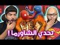 تحدي الشاورما - الخسران ياكل شاورما حارة !! - Gang Beasts