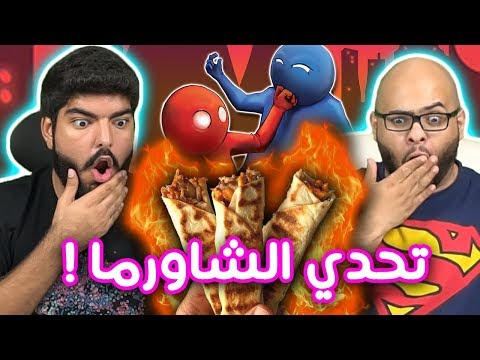 تحدي الشاورما - الخسران ياكل شاورما حارة !! - Gang Beasts - TMFaisal