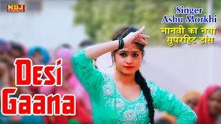 Desi Gaana   देसी गाना   मानवी का नया सुपरहिट डांस   Ashu Morkhi   New Haryanvi Dj Song 2018 thumbnail