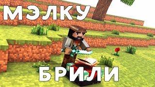 LastTask   МЭЛКУ БРИЛИ
