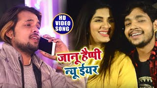 #VIDEO_SONG - जानू हैप्पी न्यू ईयर - Jaanu Happy New Year - Ankush Raja -New Year Special Songs2019