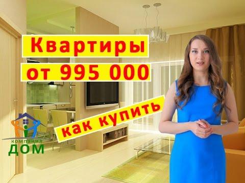 Как купить квартиру от 900000 рублей