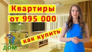 Как купить квартиру от 900000 рублей(, 2016-08-10T09:27:48.000Z)