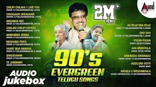 90's Evergreen Telugu Songs