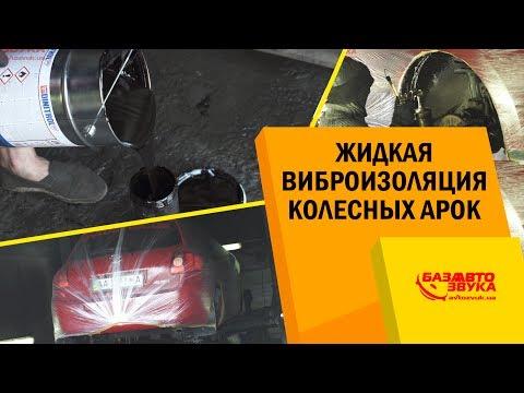 видео: Жидкая виброизоляция колесных арок. Антикоррозийное покрытие dinitrol.