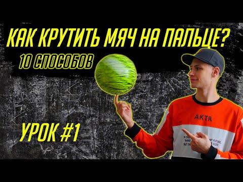 Урок #1 | Как крутить мяч на пальце | Школа баскетбольного фристайла Кирилла Fire