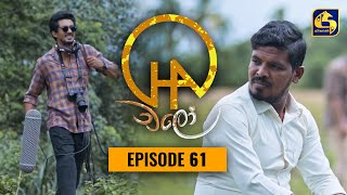 Chalo    Episode 61    චලෝ      05th October 2021 Thumbnail