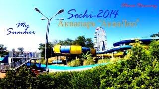 Сочи-2014 Sochi / GoPro / Танцы в бассейне / Аквапарк