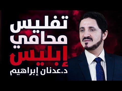 الدكتور عدنان إبراهيم l تفليس محامي إبليس