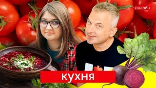 Варимо борщ та їмо сало | КУХНЯ на skrypin.ua