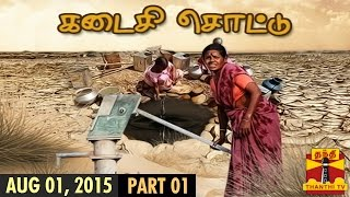 Kadaisi Sottu spl show 01/08/2015) Thanthi TV Special Documentaries 1st august 2015