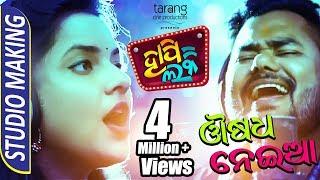 Osadha Nei Aa | Studio Version Making | Happy Lucky | Asima Panda, Ashutosh Mohanty - TCP