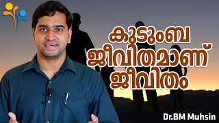 കുടുംബ  ജീവിതമാണ്  വിജയം  l Dr.BM Muhsin l Happy Life TV