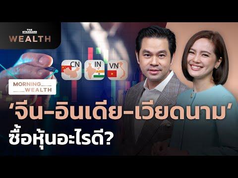 จีน-อินเดีย-เวียดนาม ซื้อหุ้นอะไรดี? | Morning Wealth 25 สิงหาคม 2564