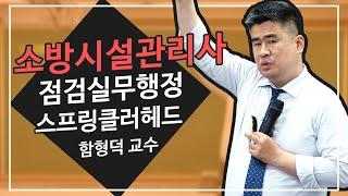 소방시설관리사 | 점검실무행정 | 스프링클러헤드 | 함…