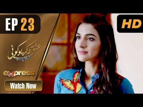 Pakistani Drama   Ishq Na Kariyo Koi - Episode 23   Express TV Dramas   Rabab Hashim, Noor Hassan