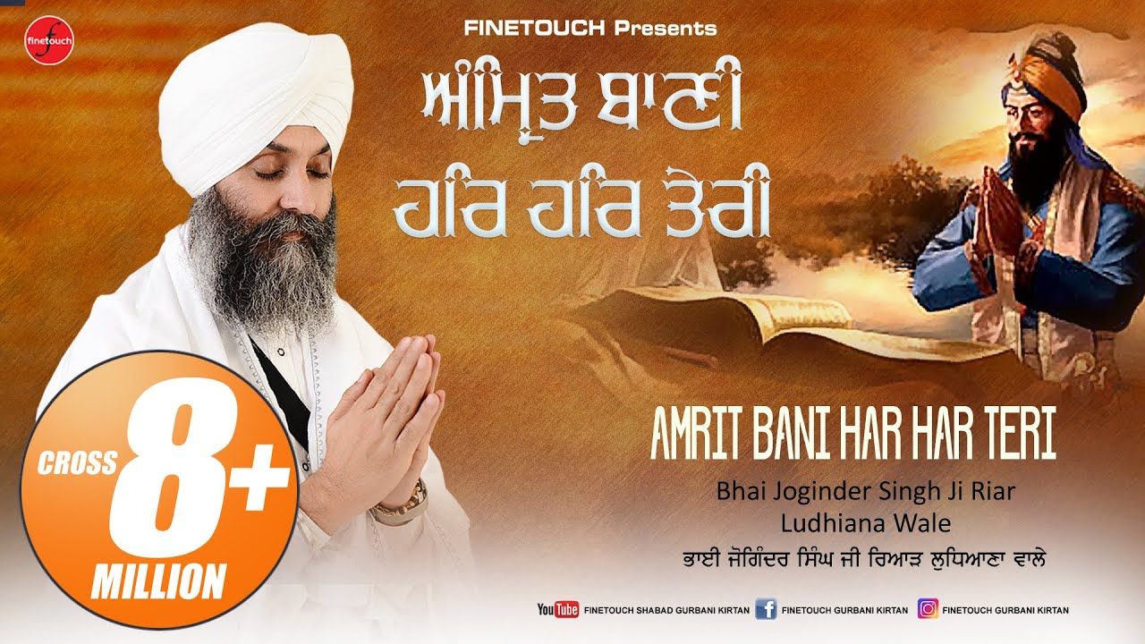 Amrit Bani Har Har Teri |  Bhai Joginder Singh Ji Riar (Ludhiana Wale) | Finetouch