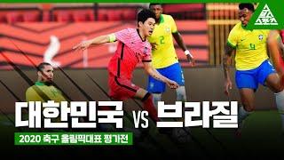 2020 축구 올림픽대표 평가전ㅣ대한민국 vs 브라질 …