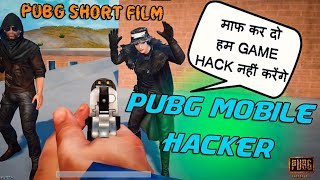 PUBG MOBILE HACKER SHORT FILM | Pubg short film Hindi
