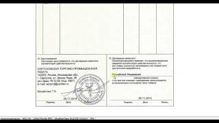 Сертификат о происхождении товара формы СТ 1(, 2016-02-22T10:27:11.000Z)