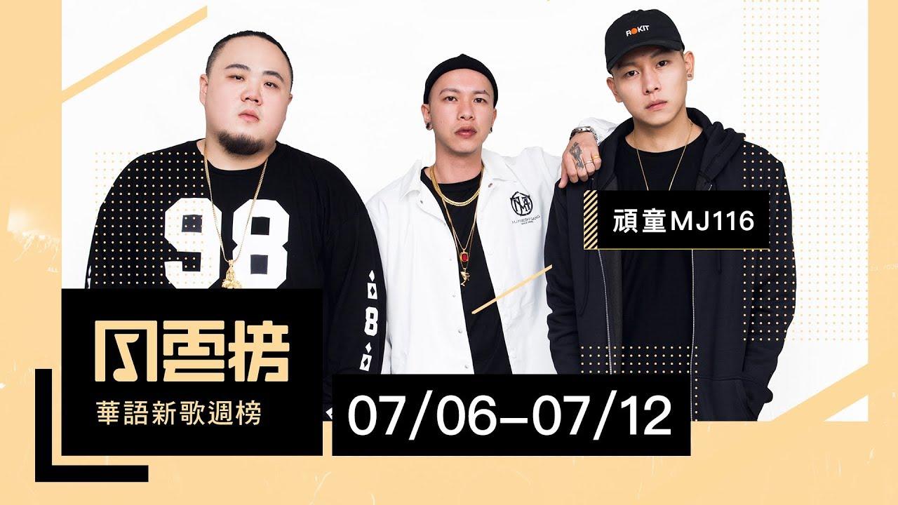 蕭敬騰新歌橫掃週榜登冠!頑童MJ116《少年董》空降亞軍 - KKBOX華語新歌週榜 (7/6-7/12)