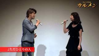 ミュージカル『カルメン』製作発表 清水良太郎&大塚千弘 清水良太郎 検索動画 21