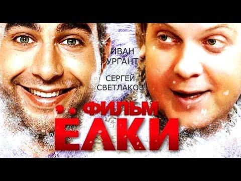 Комедия ЁЛКИ 2010г. в хорошем качестве