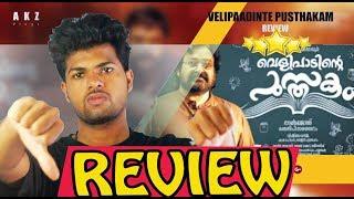 Velipadinte Pusthakam Malayalam Movie Review by AKZ