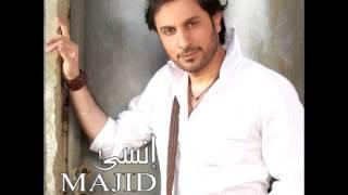 Majid Al Mohandis ... Ensaa | ماجد المهندس ... إنسى