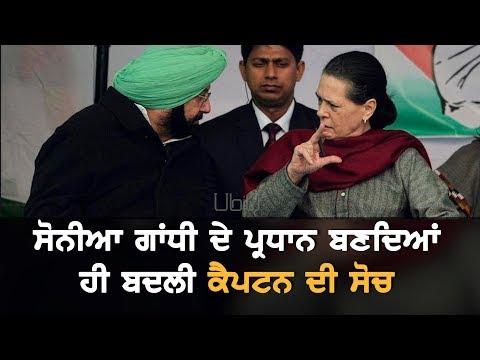 Sonia Gandhi Back As Congress President || TV Punjab