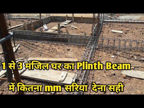 Reinforcement ditelas of Plinth beam for 3 story building   | 3 मंजिल घर के लिए प्लिंथ बीम का सरिया
