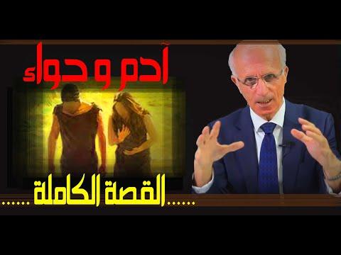 آدم وحواء القصة الكاملة / الدكتور علي منصور كيالي