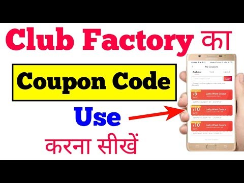 club factory coupon codes kaise use kare new trick || how to use club factory coupon code