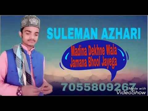 Suleman Raza Azhari  New Naat Madina Dekhne Wala Jamana Bhool  Jayega  Suleman Raza Azhari Rampuri