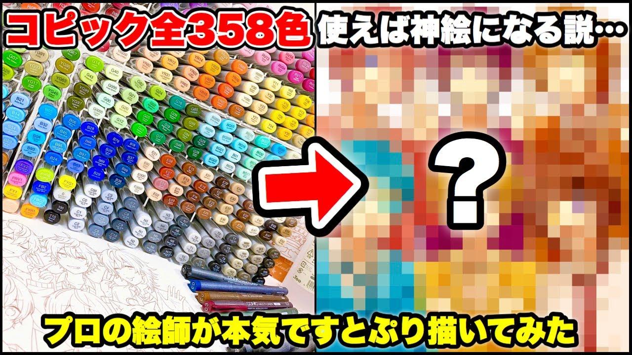 【すとぷり】15万円分のコピック全358色使ったら最強の神イラストが描ける説…!【絵 イラスト】