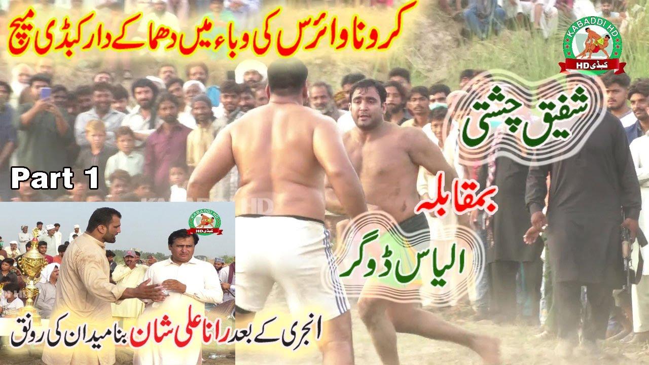 Kabaddi Match Mohnwal Lahore 2020 Part 1 | Shafiq Chishti VS Akthar Khan Pathan | #Rana Ali Shan