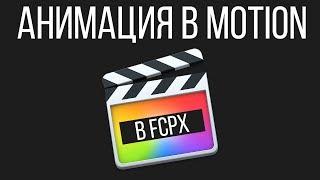 Монтаж видео в FCPX. Создаем простую анимацию в Motion 5